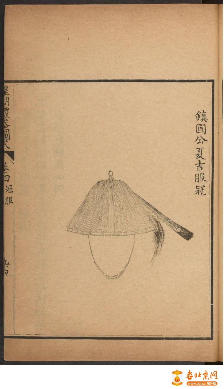 皇朝礼器图式401-450.頁_page26_image1a.jpg