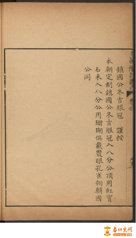 皇朝礼器图式401-450.頁_page26_image1b.jpg