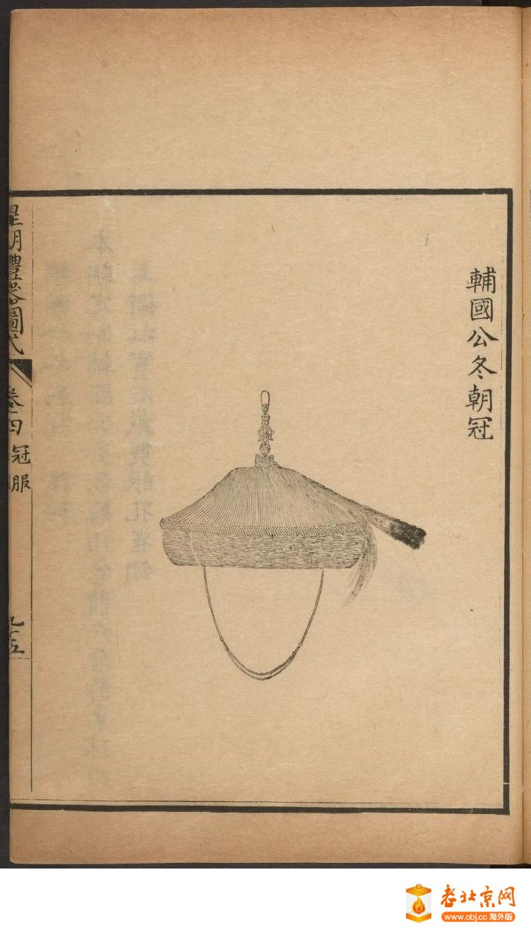 皇朝礼器图式401-450.頁_page27_image1a.jpg