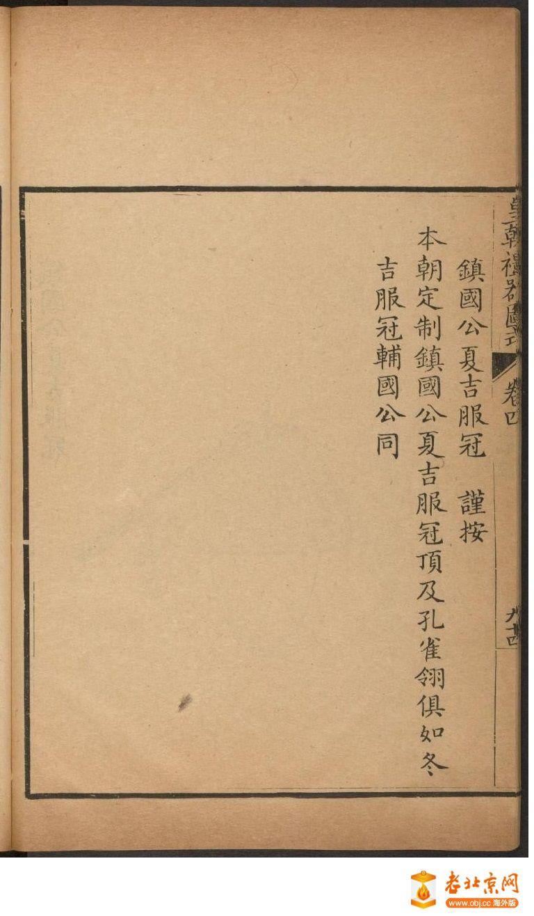 皇朝礼器图式401-450.頁_page27_image1b.jpg