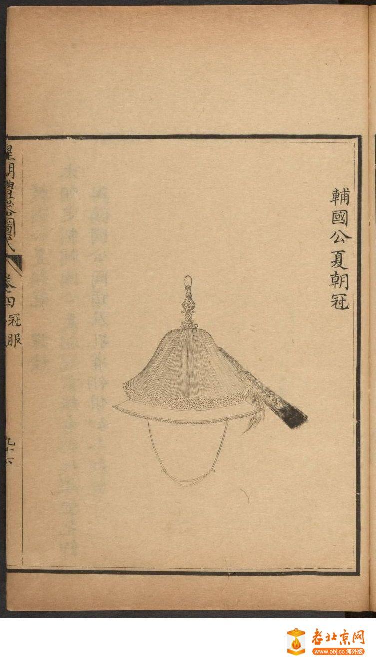 皇朝礼器图式401-450.頁_page28_image1a.jpg