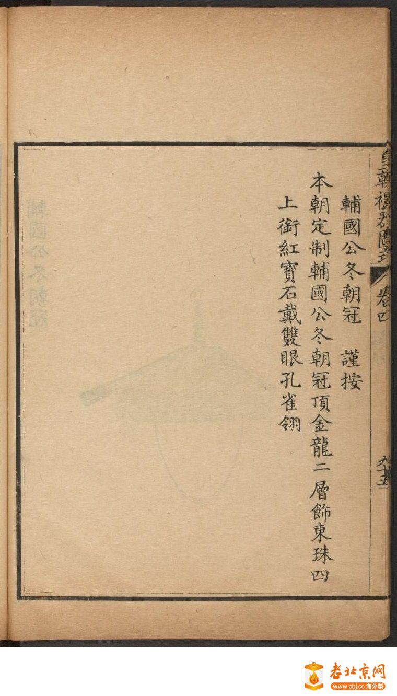 皇朝礼器图式401-450.頁_page28_image1b.jpg