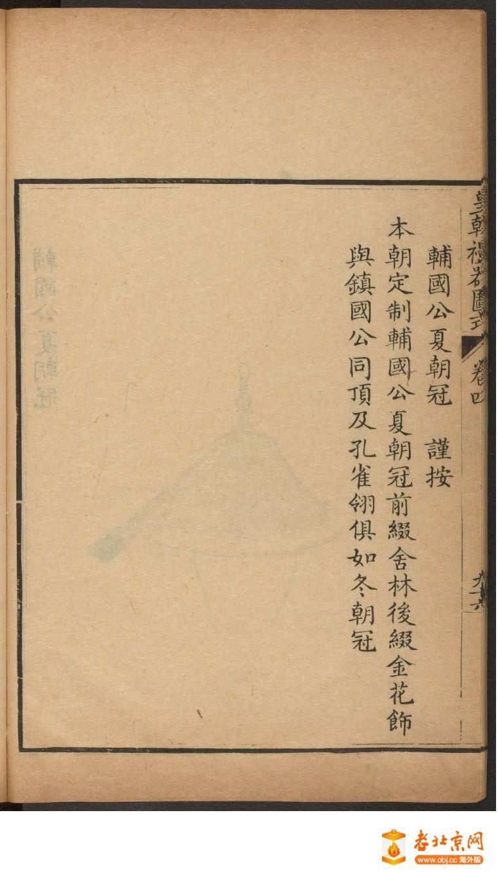 皇朝礼器图式401-450.頁_page29_image1b.jpg