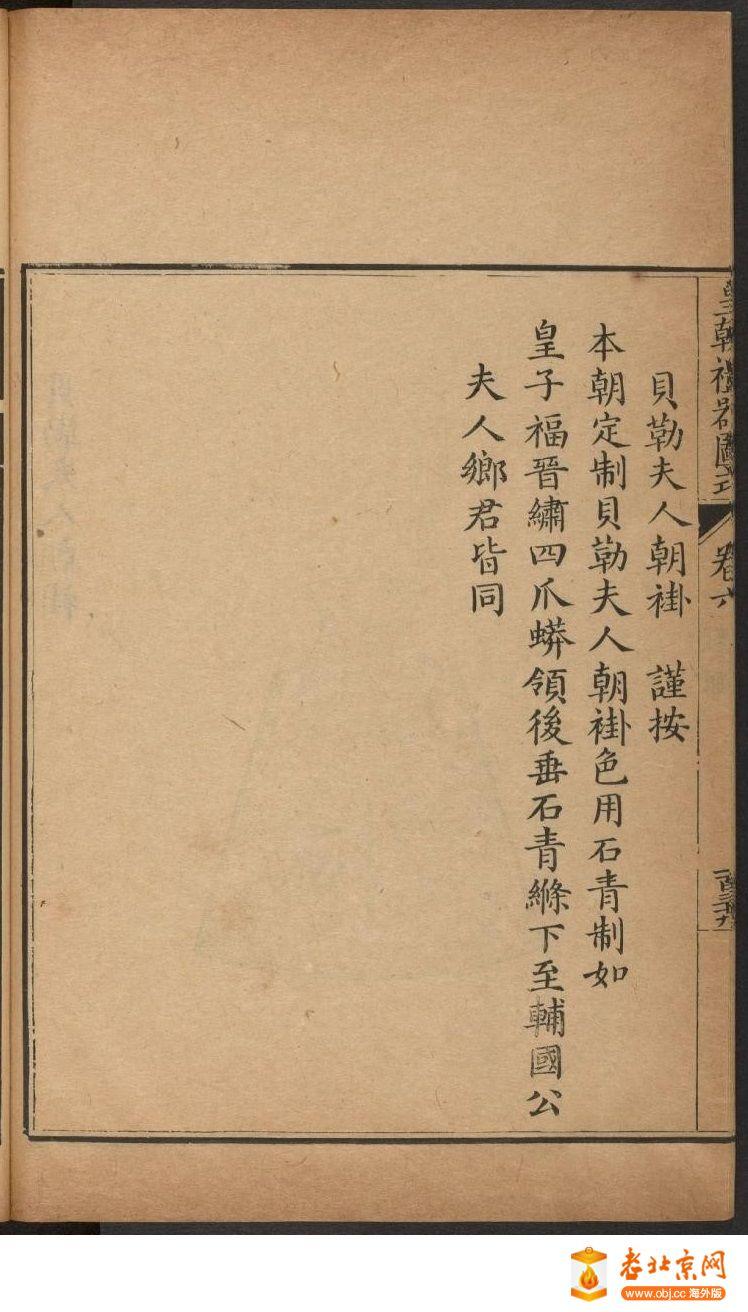 皇朝礼器图式751-800.頁_page15_image1b.jpg