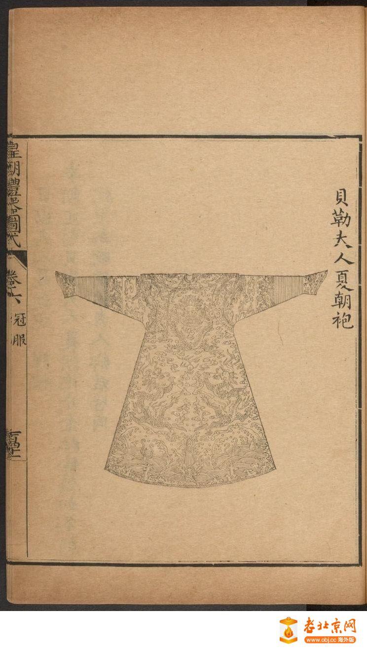 皇朝礼器图式751-800.頁_page16_image1a.jpg