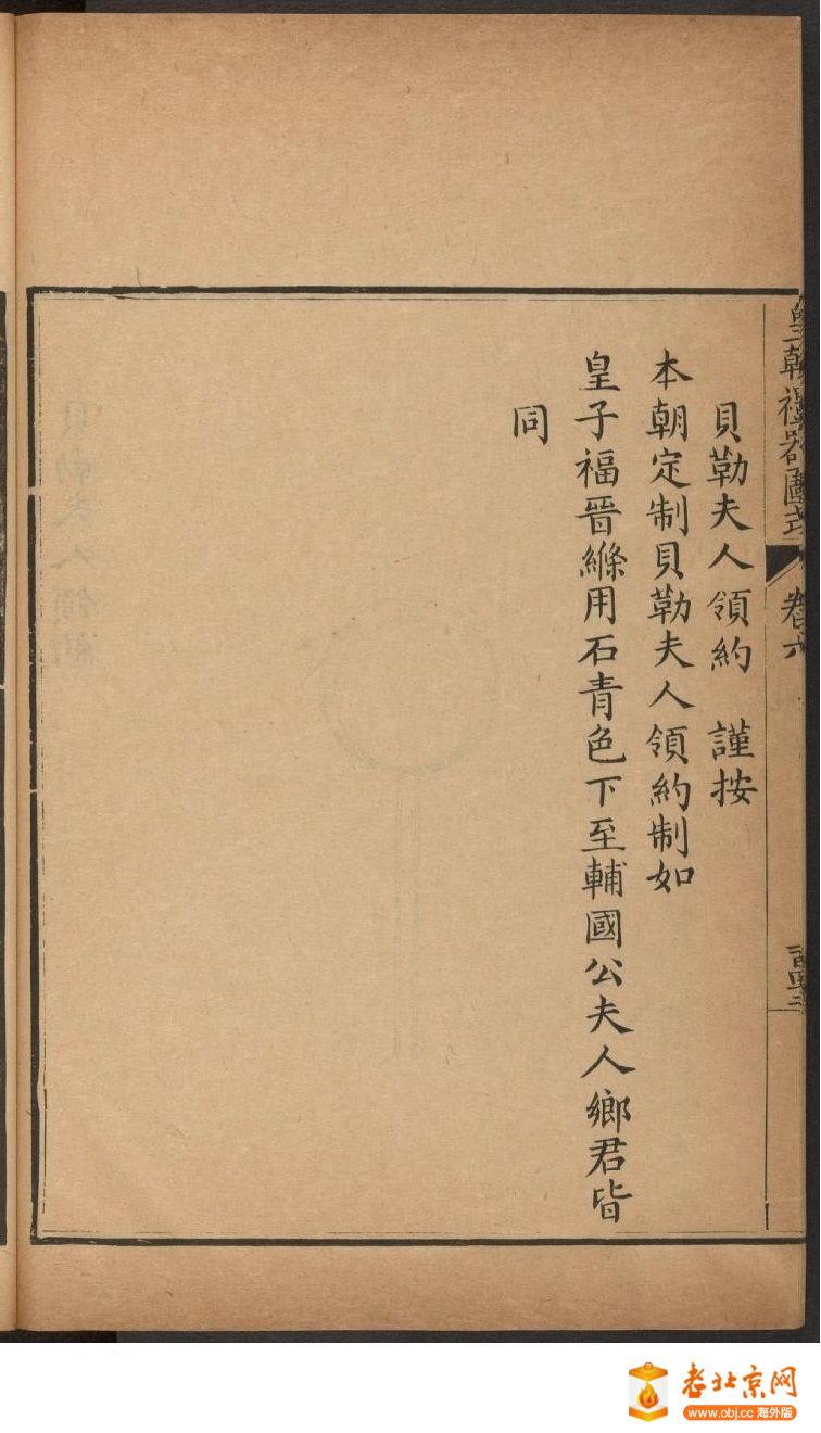 皇朝礼器图式751-800.頁_page18_image1b.jpg