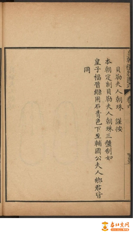 皇朝礼器图式751-800.頁_page19_image1b.jpg