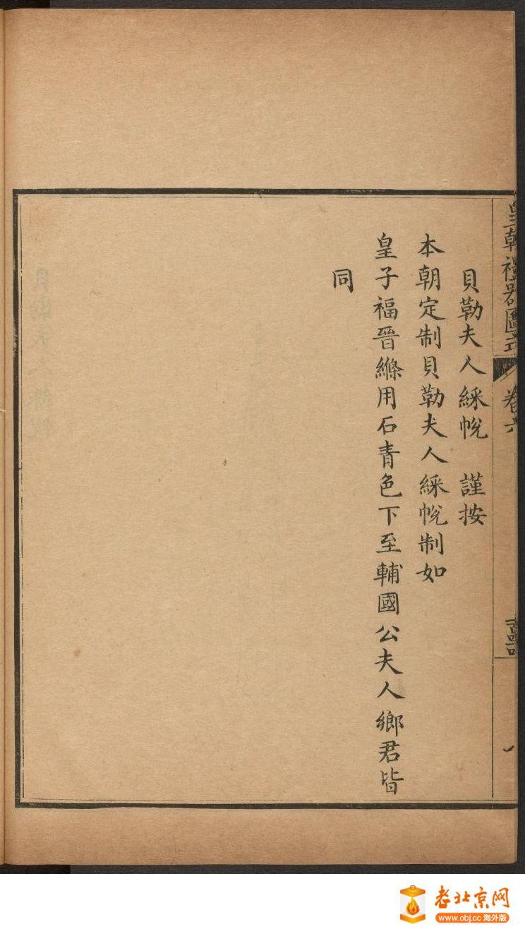 皇朝礼器图式751-800.頁_page20_image1b.jpg