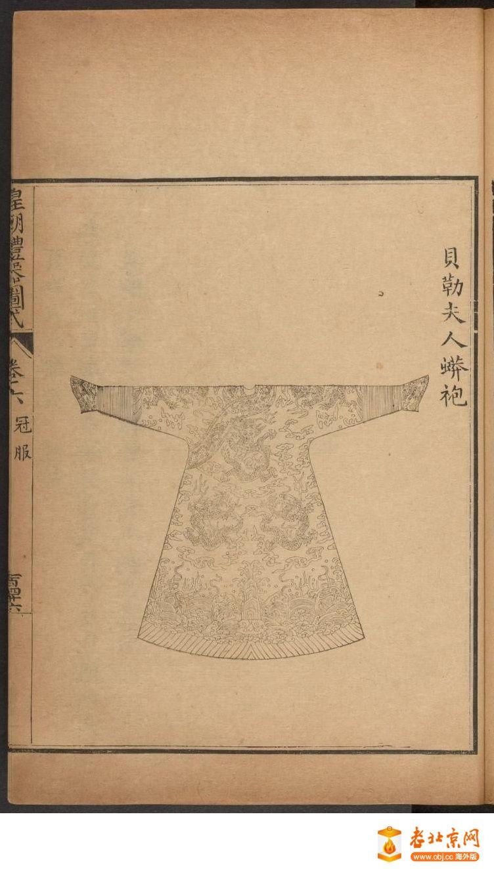 皇朝礼器图式751-800.頁_page21_image1a.jpg
