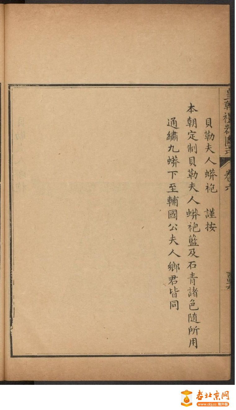 皇朝礼器图式751-800.頁_page22_image1b.jpg