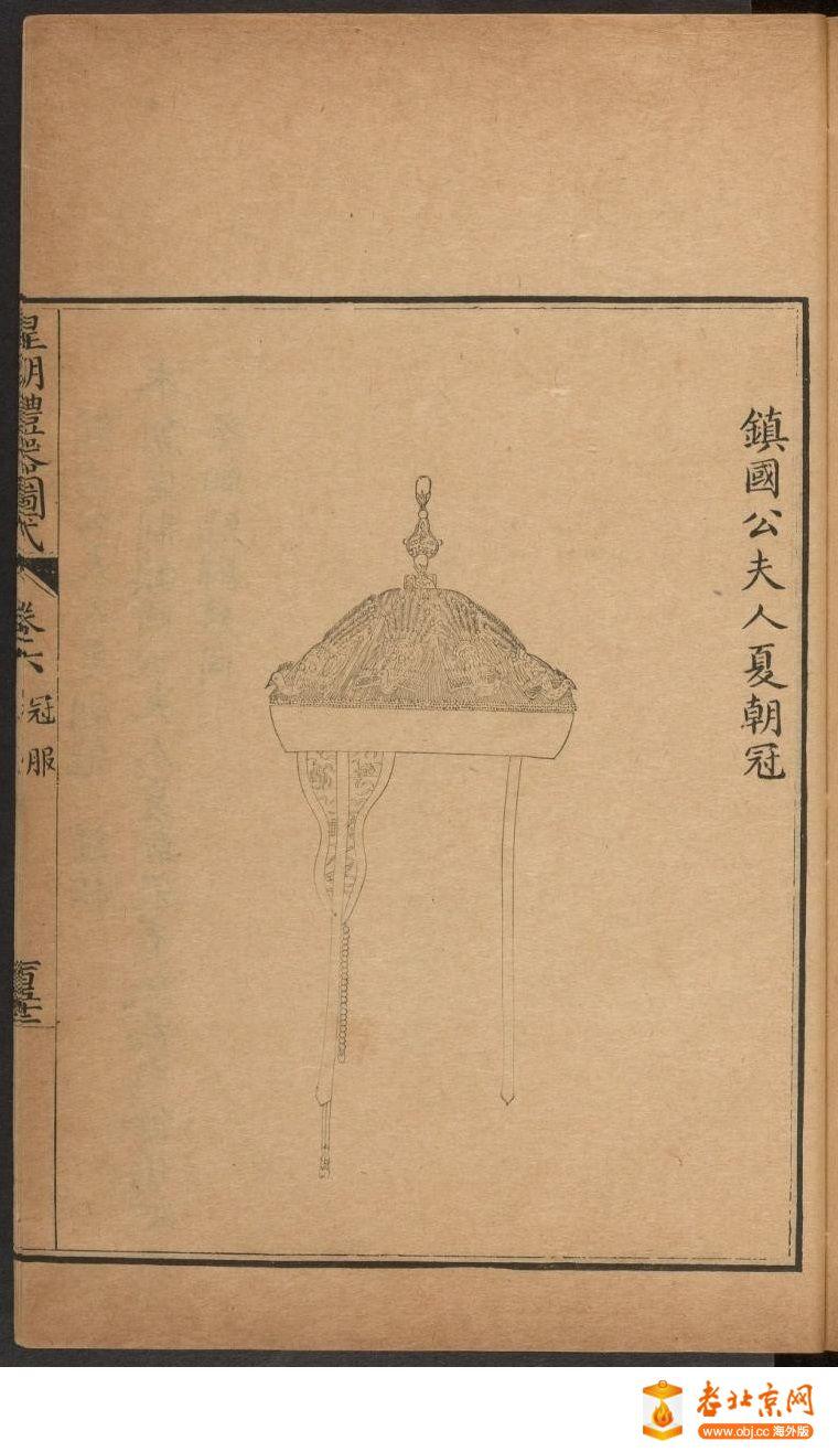皇朝礼器图式751-800.頁_page27_image1a.jpg