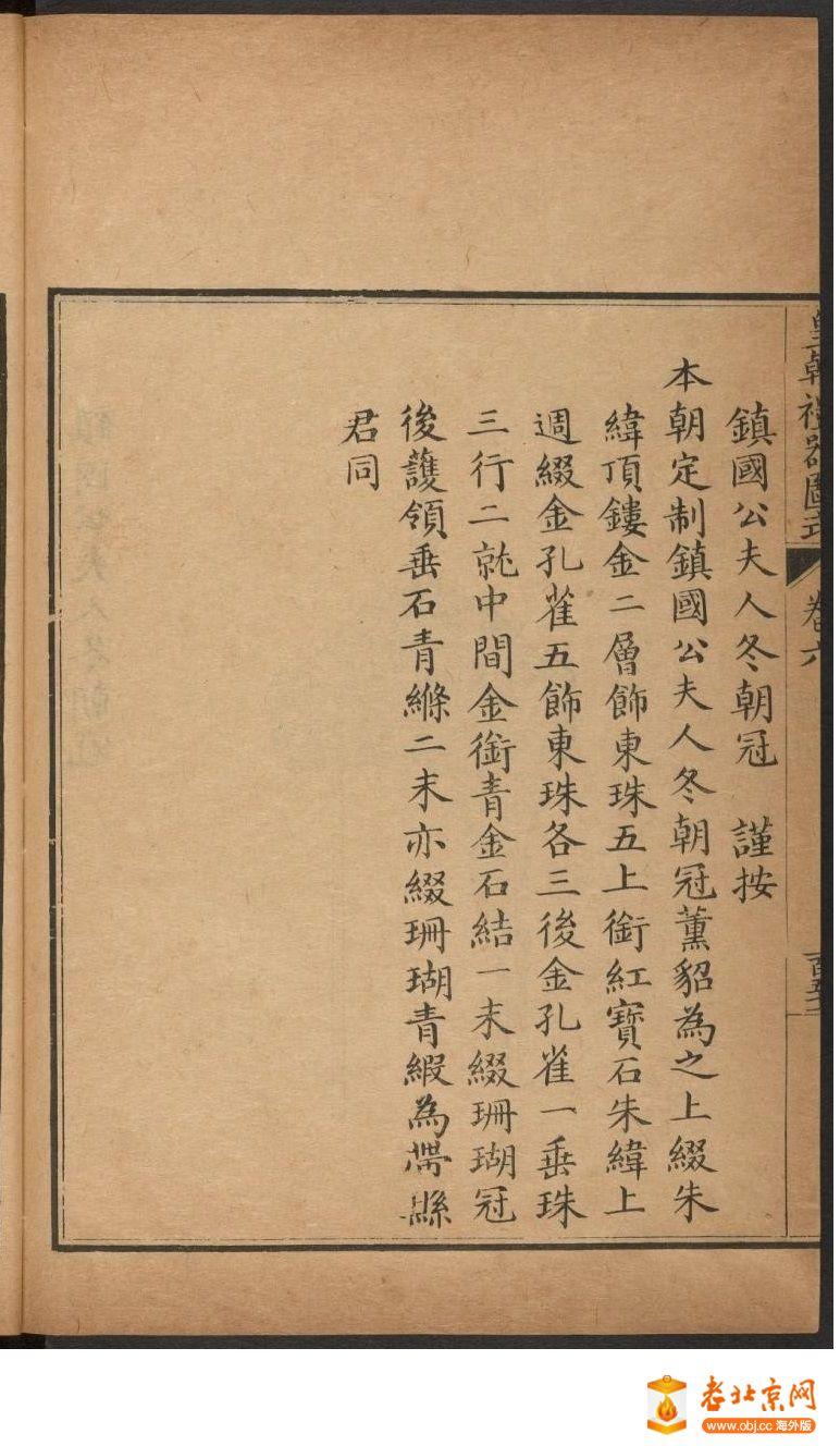 皇朝礼器图式751-800.頁_page27_image1b.jpg