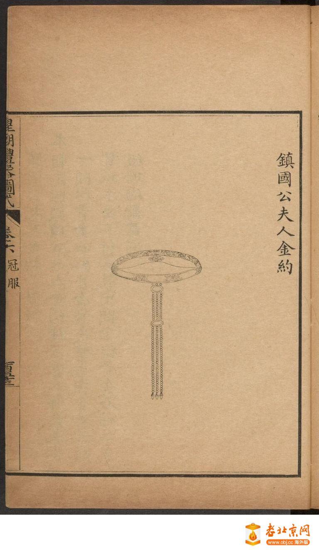 皇朝礼器图式751-800.頁_page28_image1a.jpg