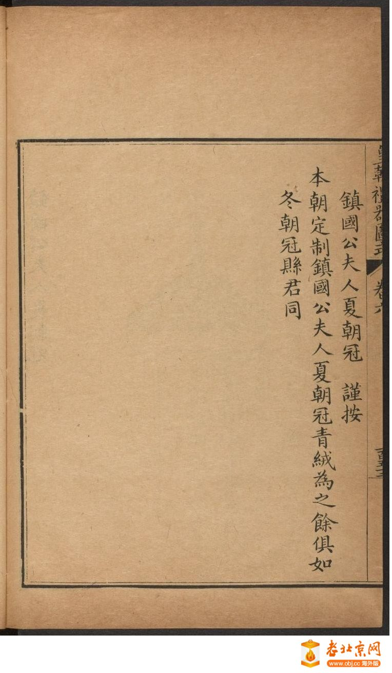 皇朝礼器图式751-800.頁_page28_image1b.jpg