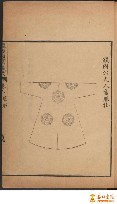 皇朝礼器图式751-800.頁_page29_image1a.jpg