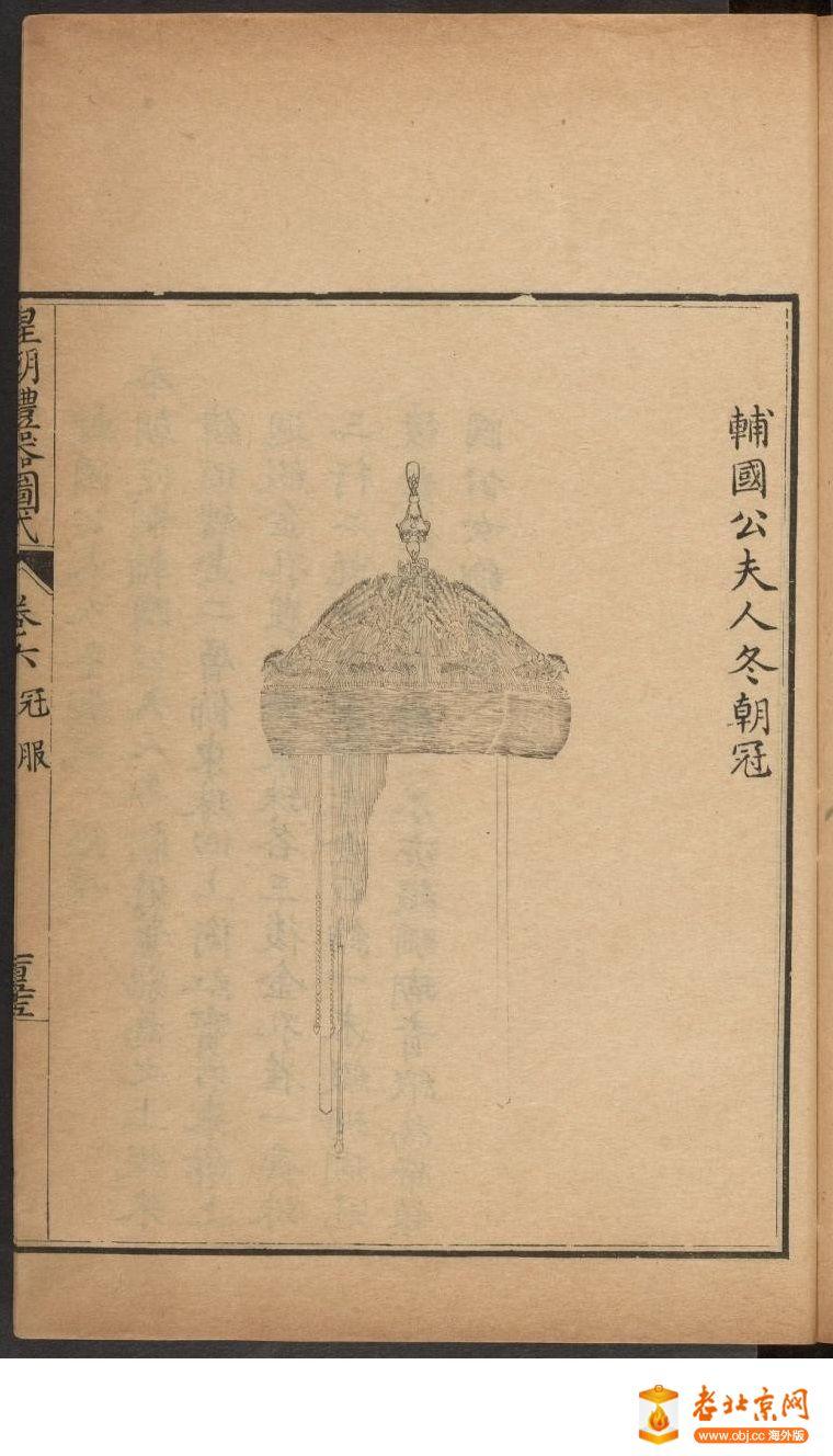 皇朝礼器图式751-800.頁_page30_image1a.jpg