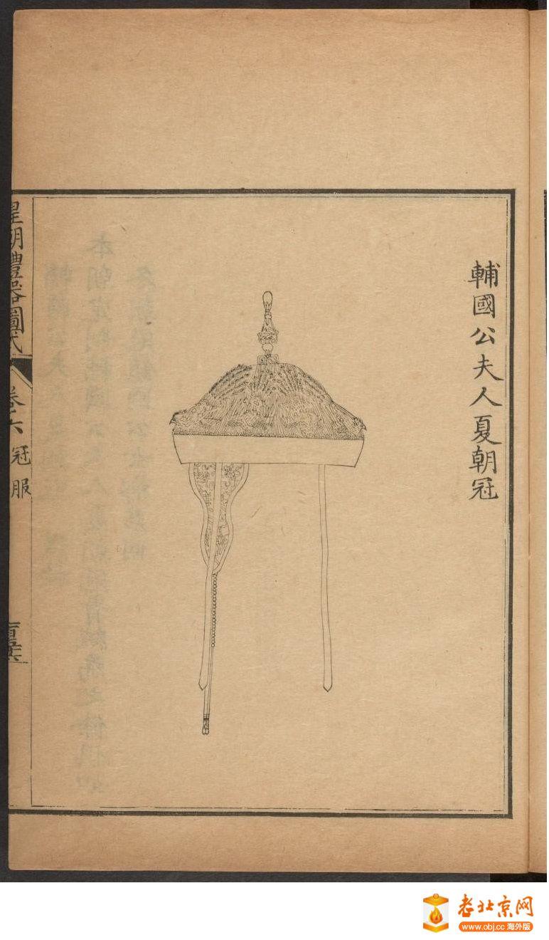 皇朝礼器图式751-800.頁_page31_image1a.jpg