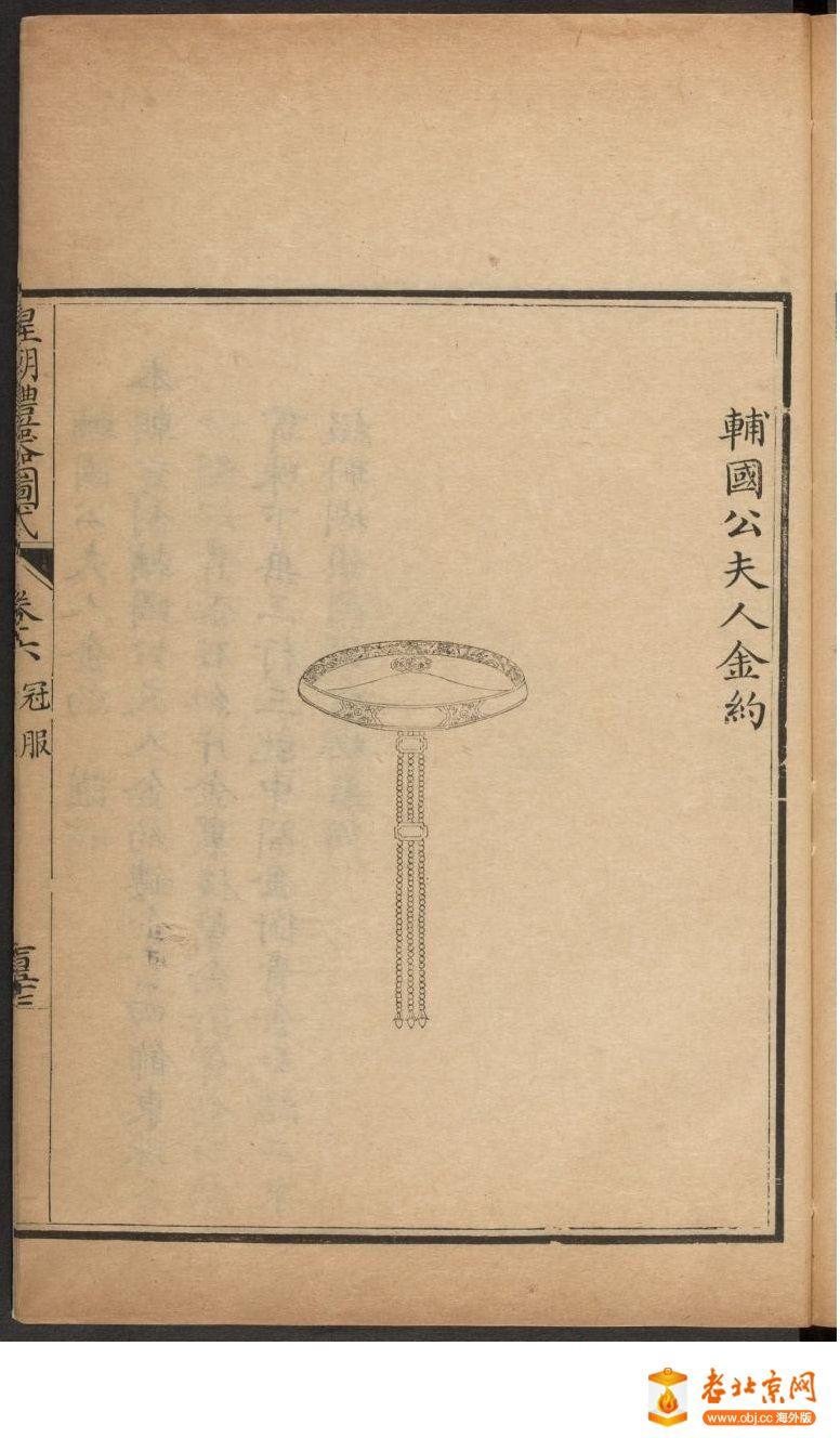 皇朝礼器图式751-800.頁_page32_image1a.jpg