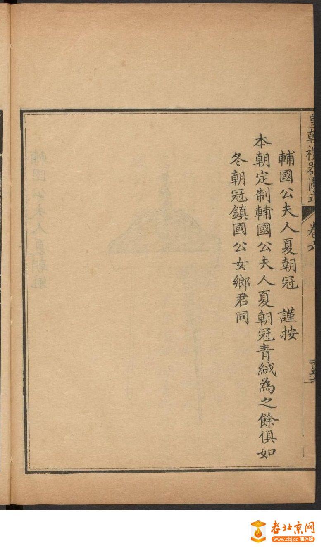 皇朝礼器图式751-800.頁_page32_image1b.jpg