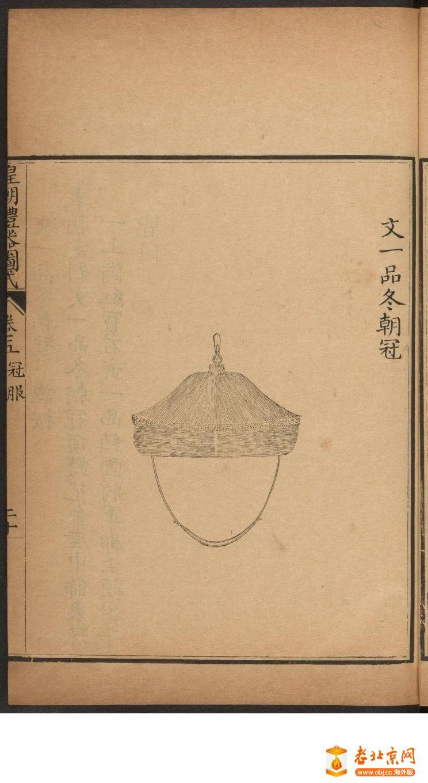 皇朝礼器图式451-500.頁_page7_image1A.jpg