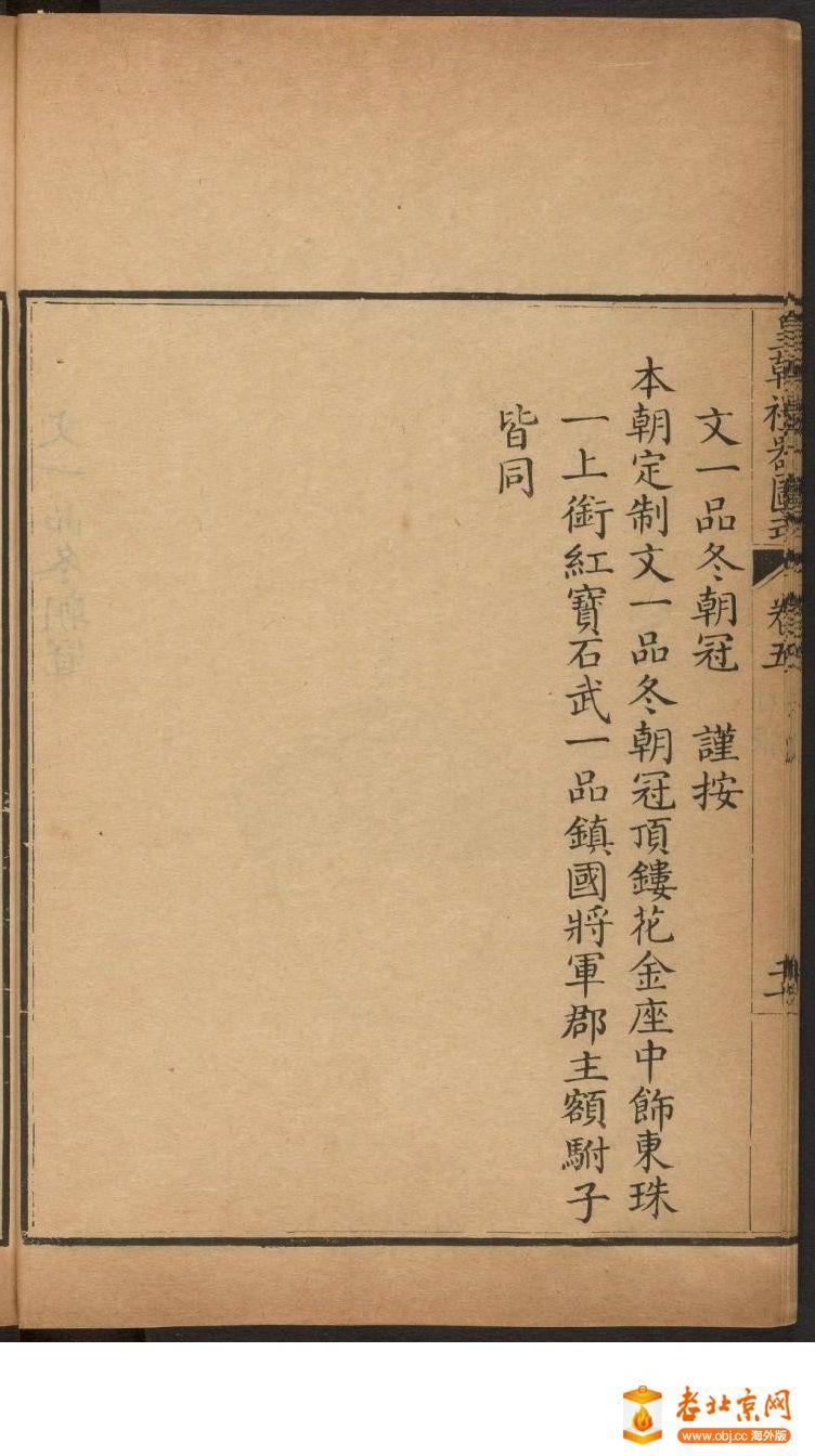 皇朝礼器图式451-500.頁_page8_image1B.jpg