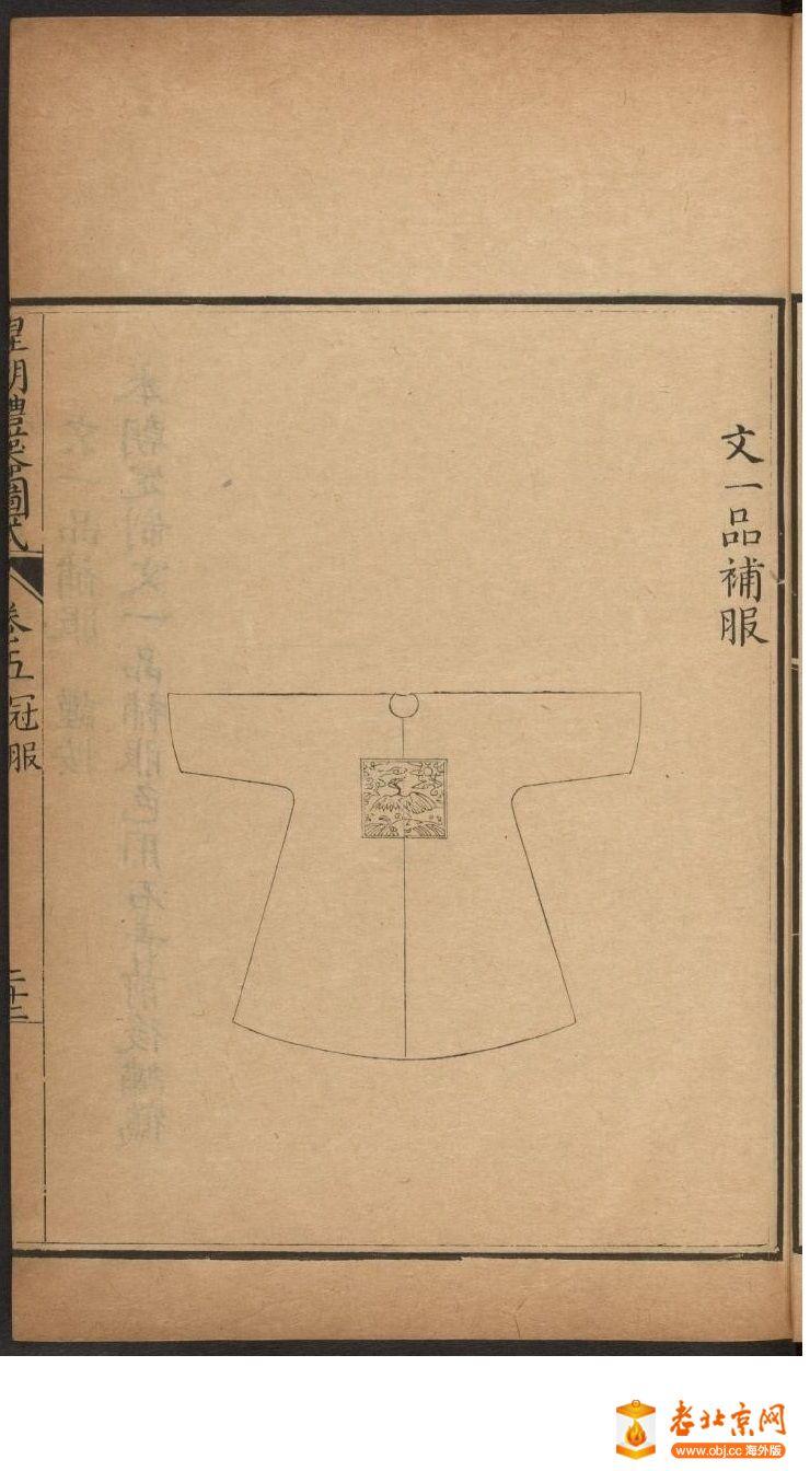 皇朝礼器图式451-500.頁_page9_image1a.jpg
