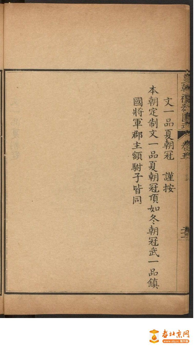 皇朝礼器图式451-500.頁_page9_image1b.jpg