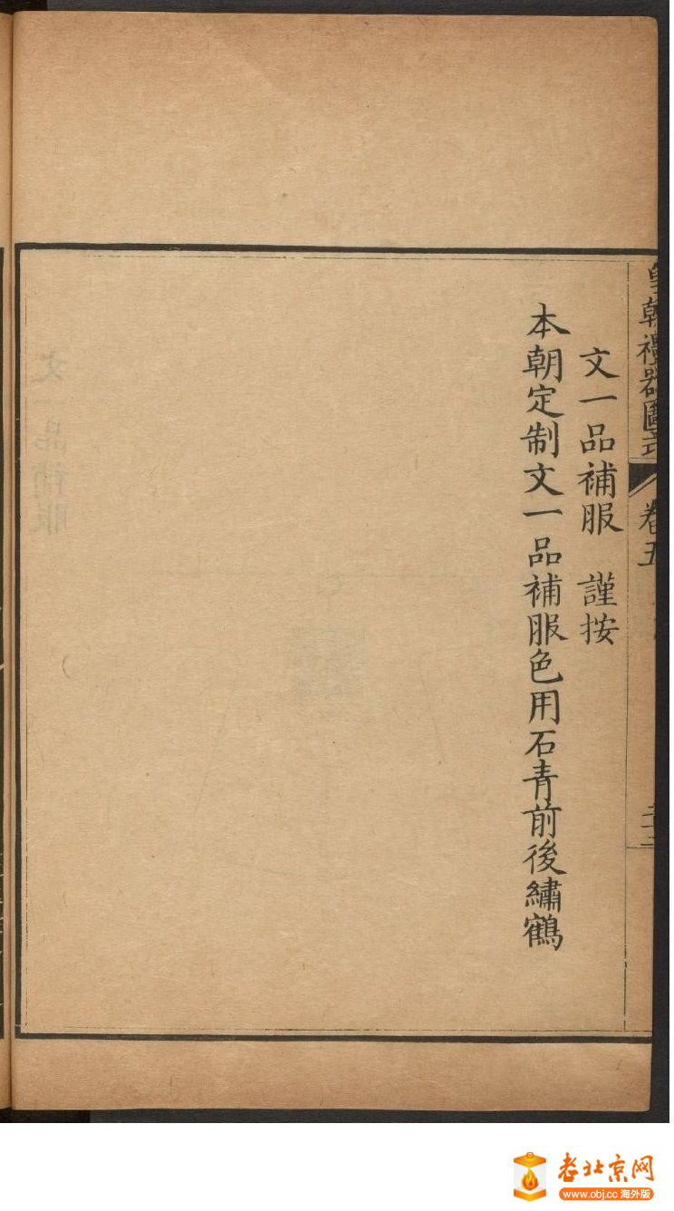 皇朝礼器图式451-500.頁_page10_image1b.jpg