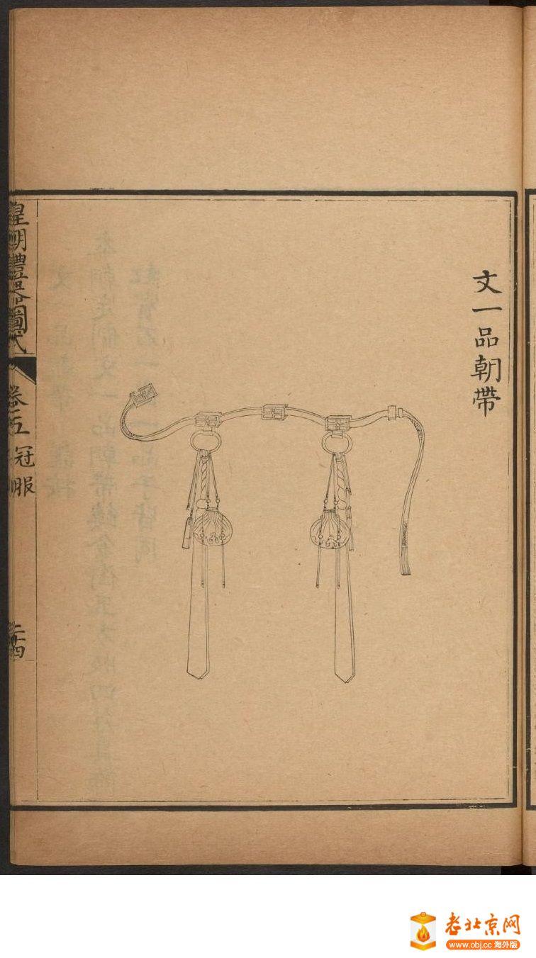 皇朝礼器图式451-500.頁_page11_image1a.jpg