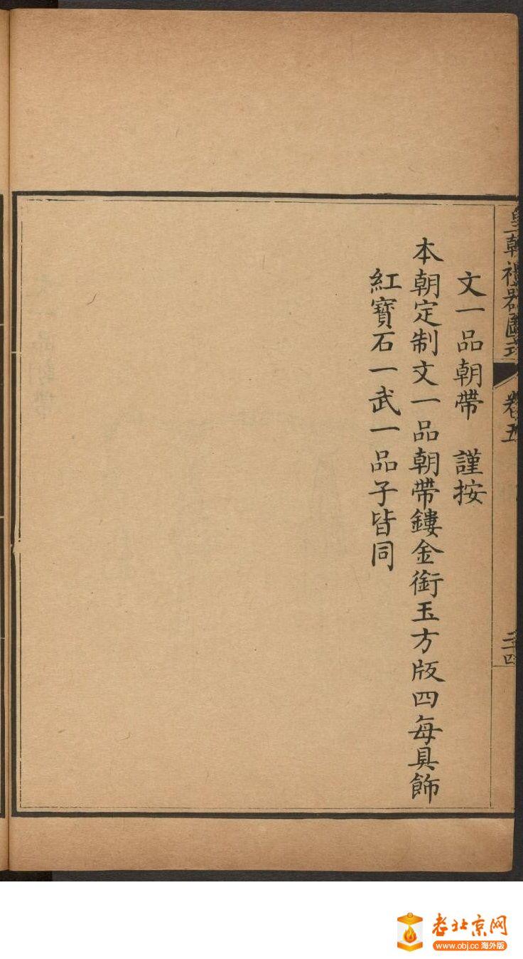 皇朝礼器图式451-500.頁_page12_image1b.jpg