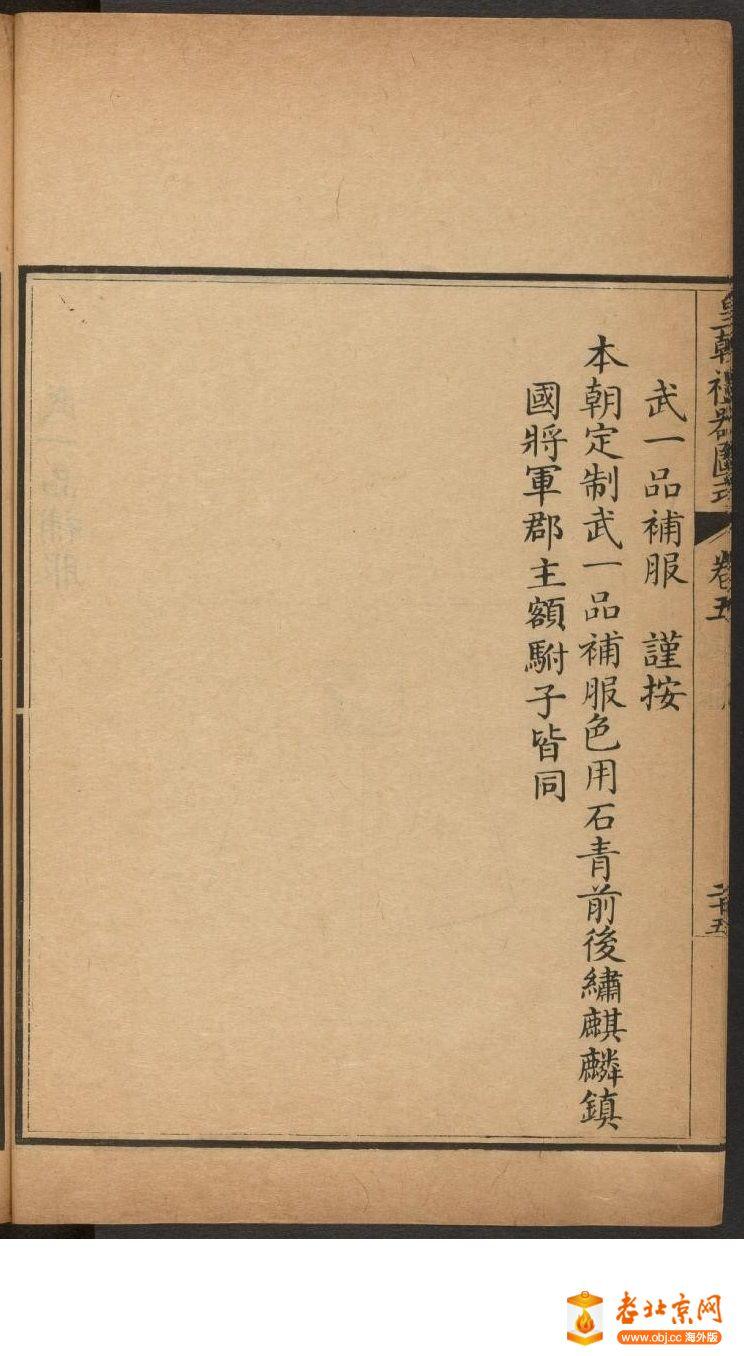 皇朝礼器图式451-500.頁_page13_image1b.jpg
