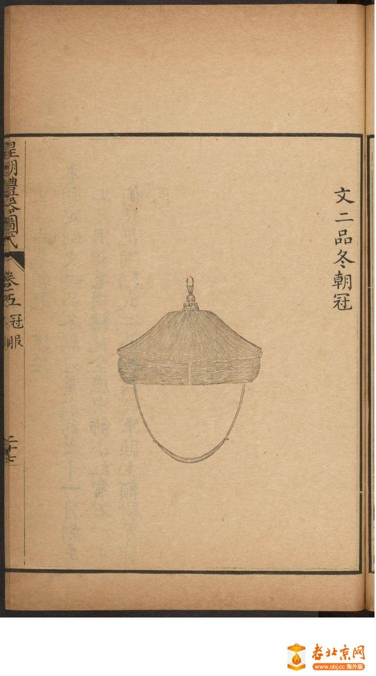皇朝礼器图式451-500.頁_page14_image1a.jpg