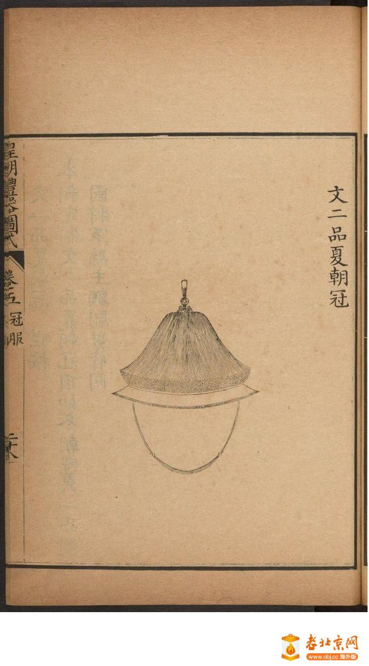 皇朝礼器图式451-500.頁_page15_image1a.jpg