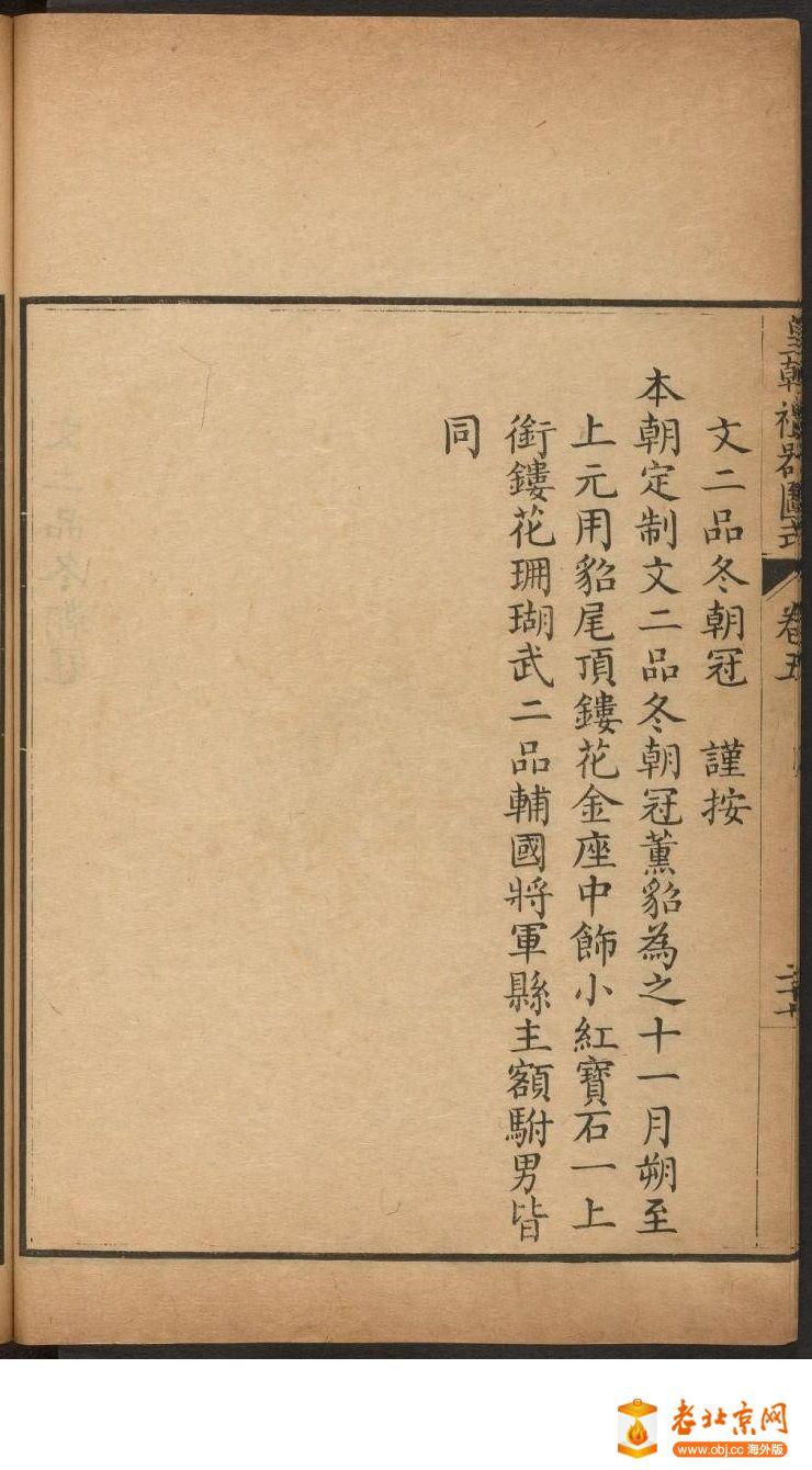 皇朝礼器图式451-500.頁_page15_image1b.jpg