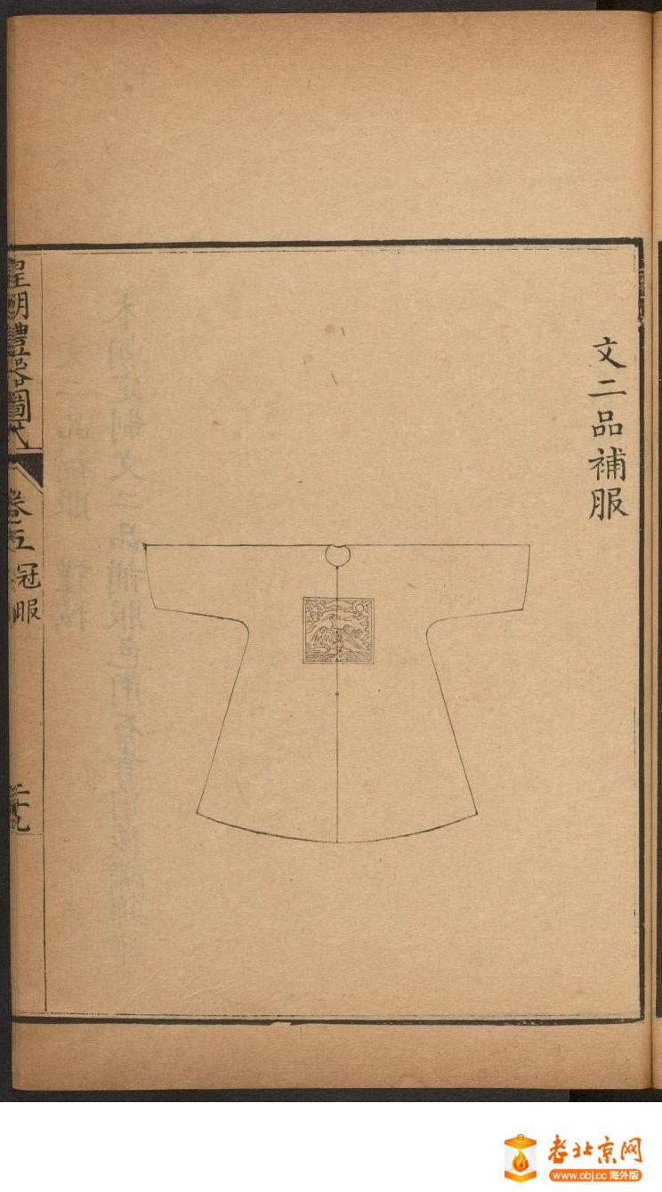 皇朝礼器图式451-500.頁_page16_image1a.jpg