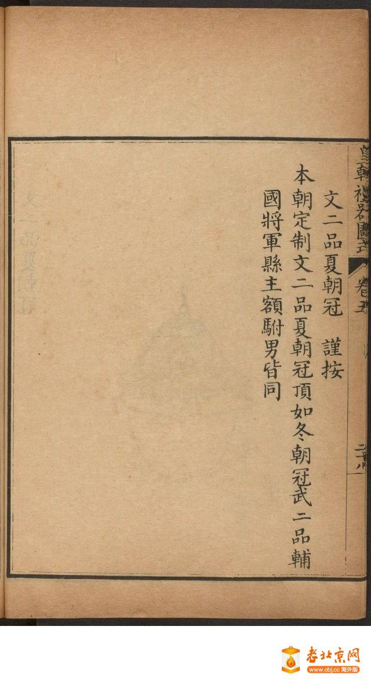 皇朝礼器图式451-500.頁_page16_image1b.jpg