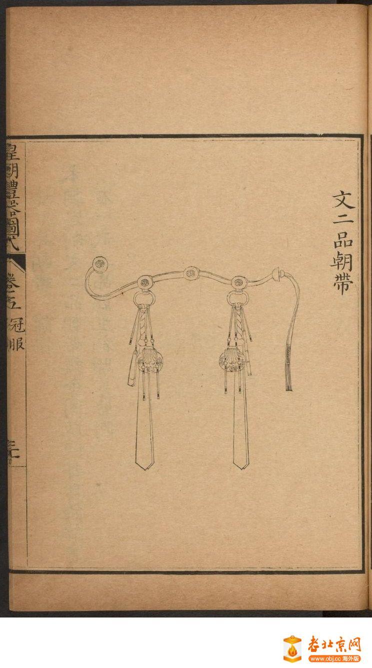皇朝礼器图式451-500.頁_page17_image1a.jpg