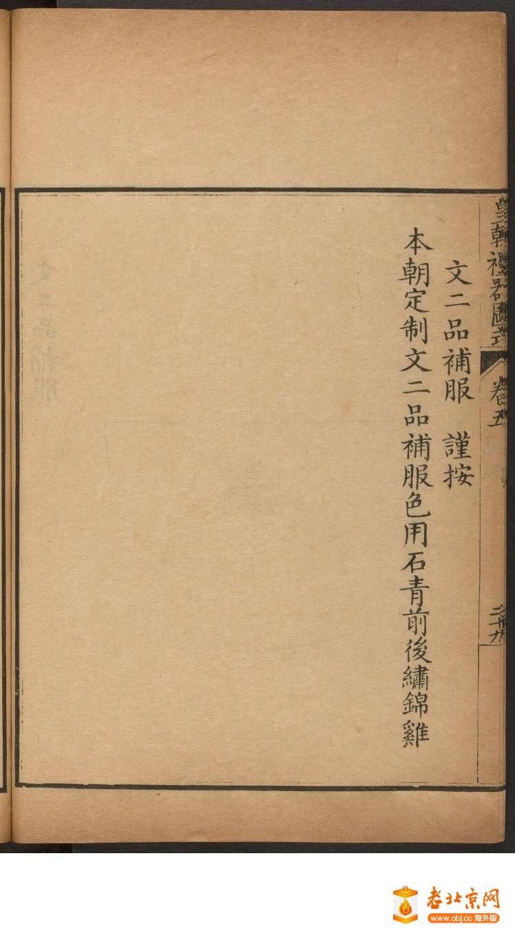 皇朝礼器图式451-500.頁_page17_image1b.jpg