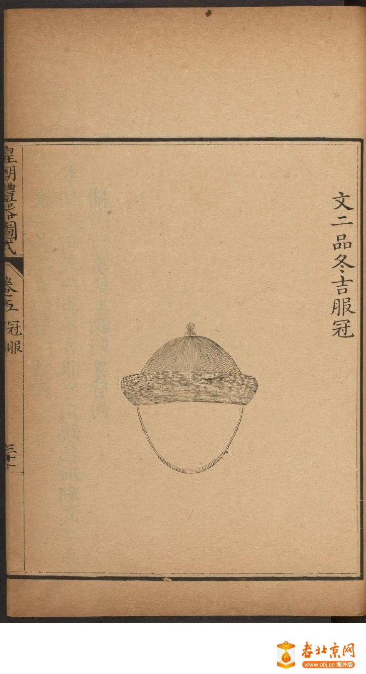 皇朝礼器图式451-500.頁_page18_image1a.jpg