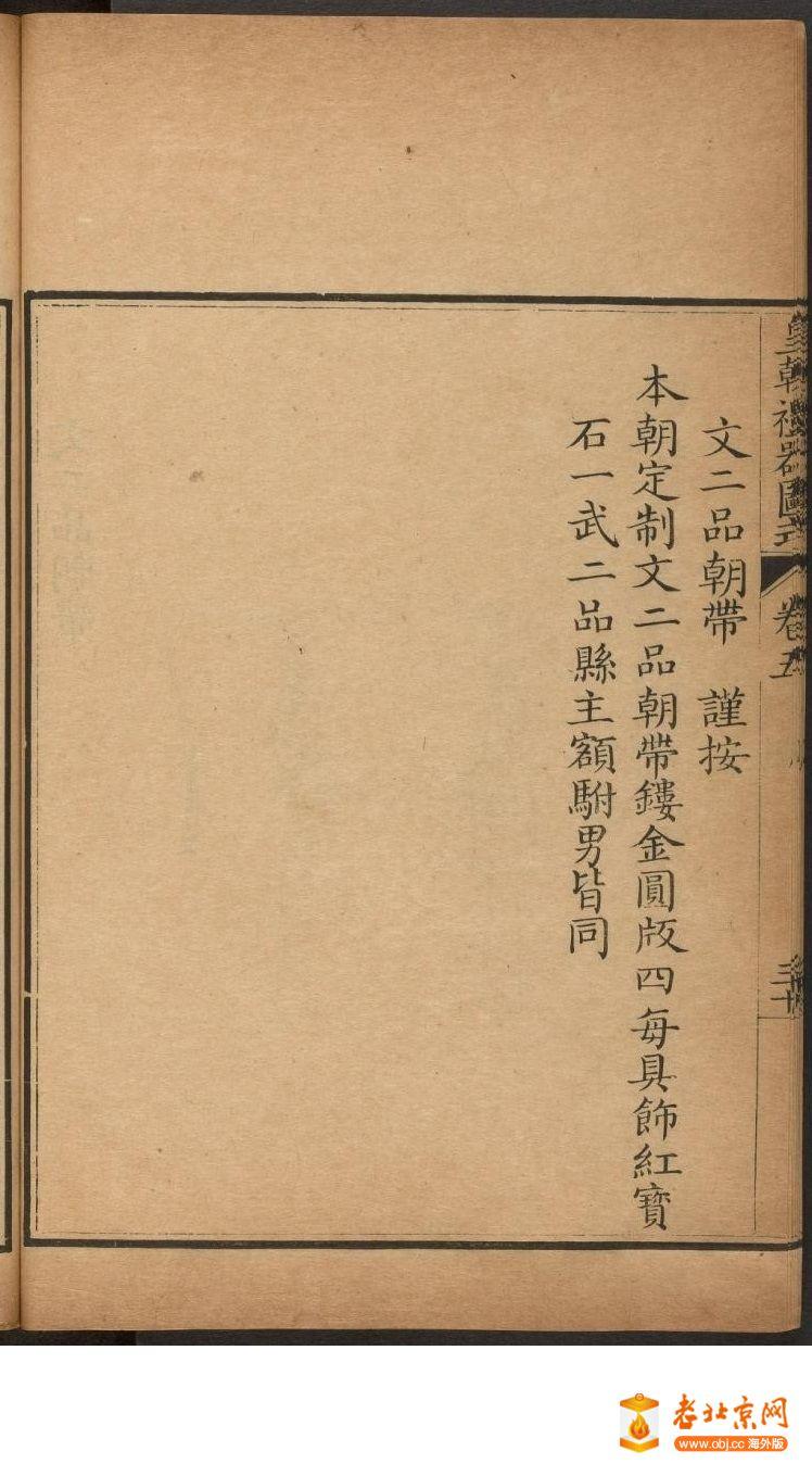 皇朝礼器图式451-500.頁_page18_image1b.jpg