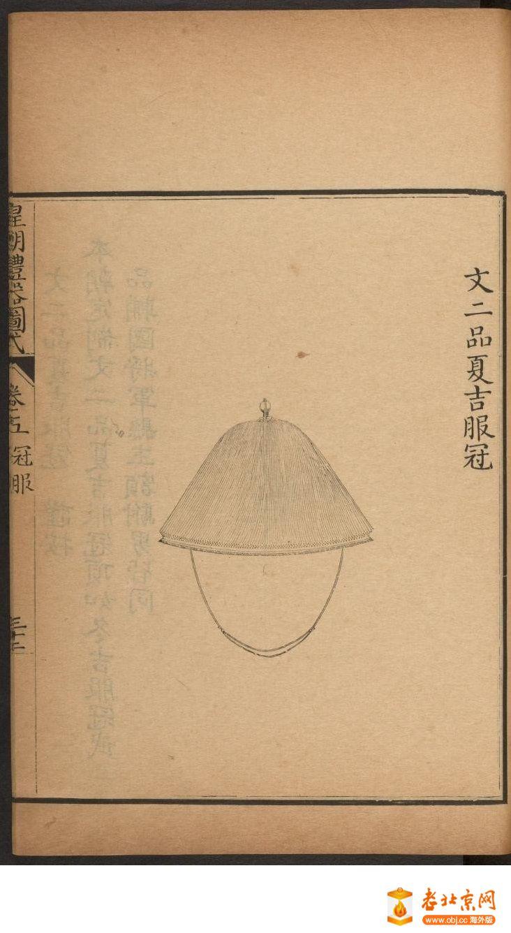 皇朝礼器图式451-500.頁_page19_image1a.jpg
