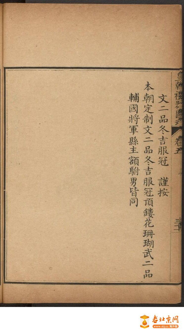 皇朝礼器图式451-500.頁_page19_image1b.jpg