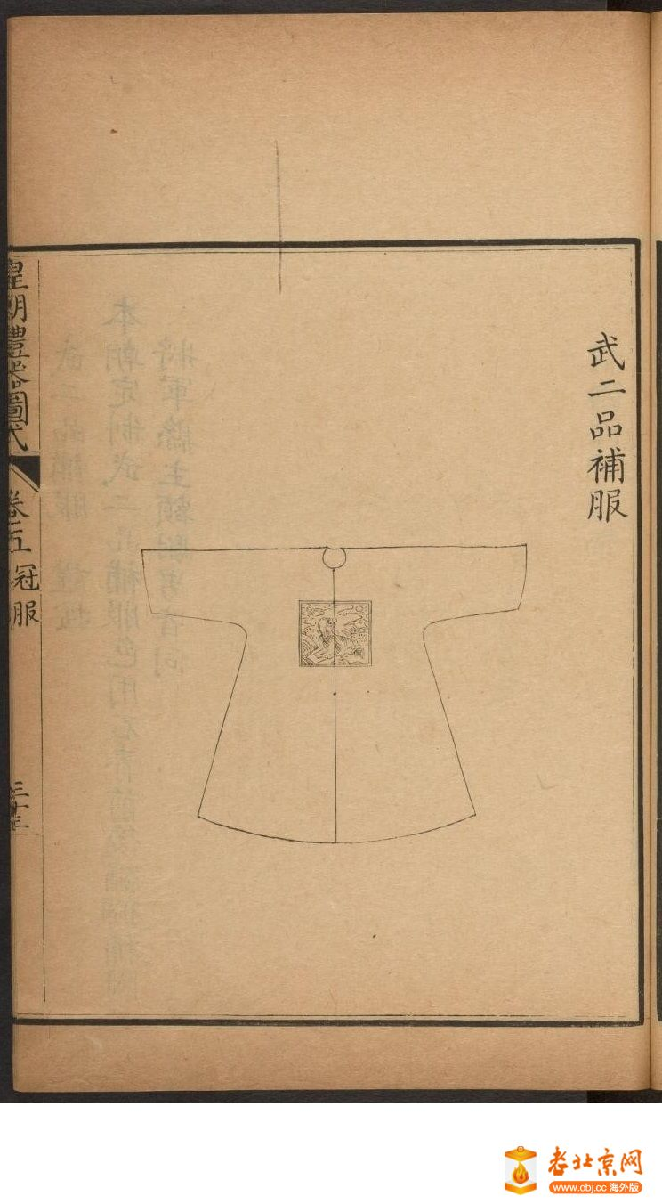 皇朝礼器图式451-500.頁_page20_image1a.jpg