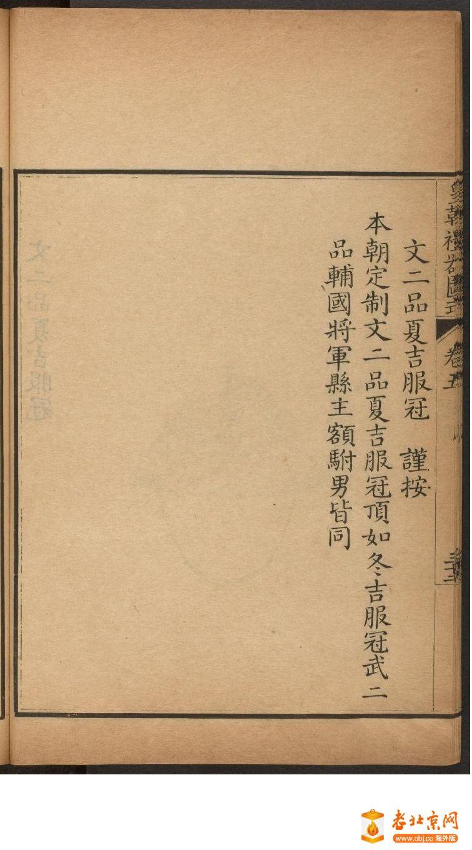 皇朝礼器图式451-500.頁_page20_image1b.jpg