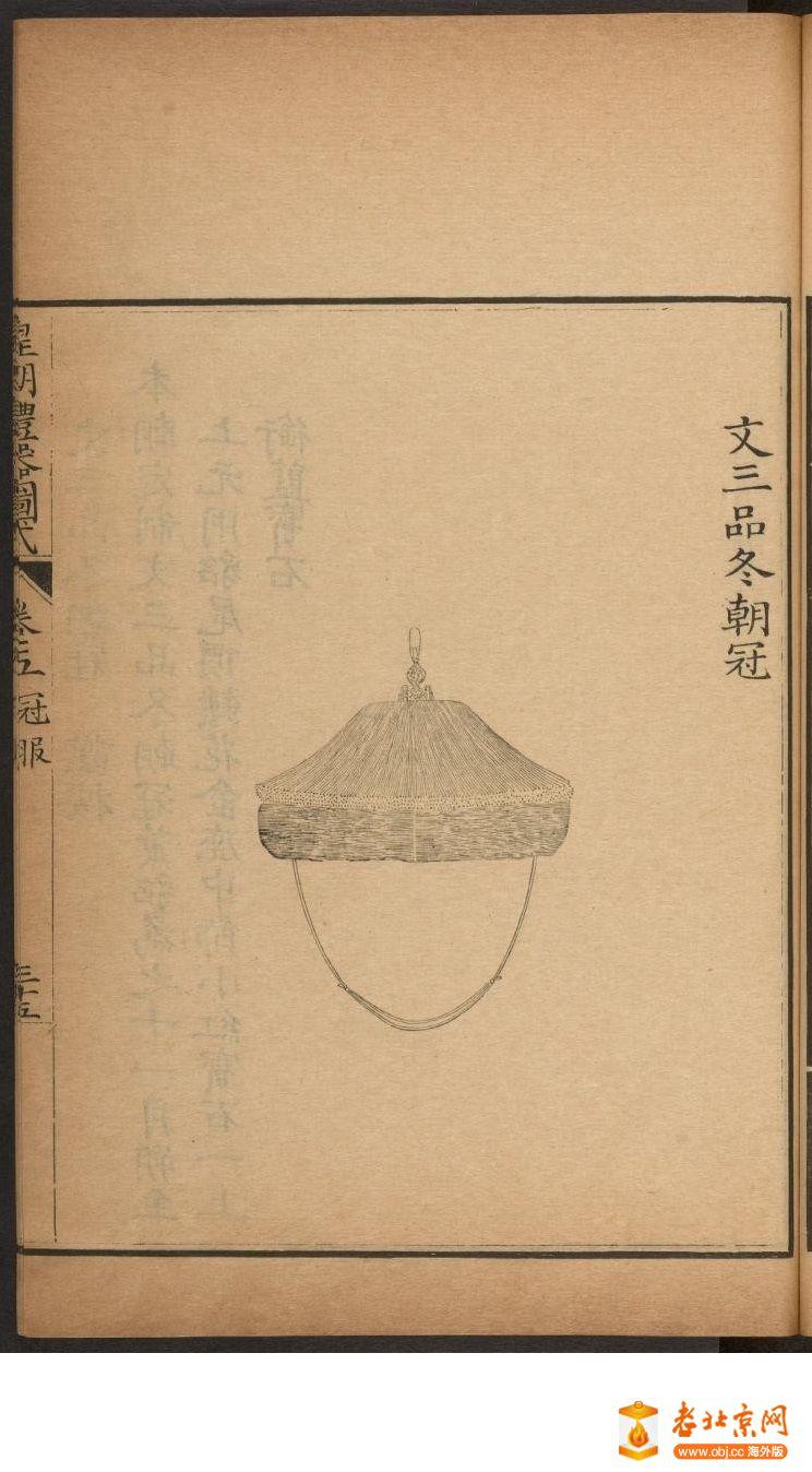 皇朝礼器图式451-500.頁_page22_image1a.jpg
