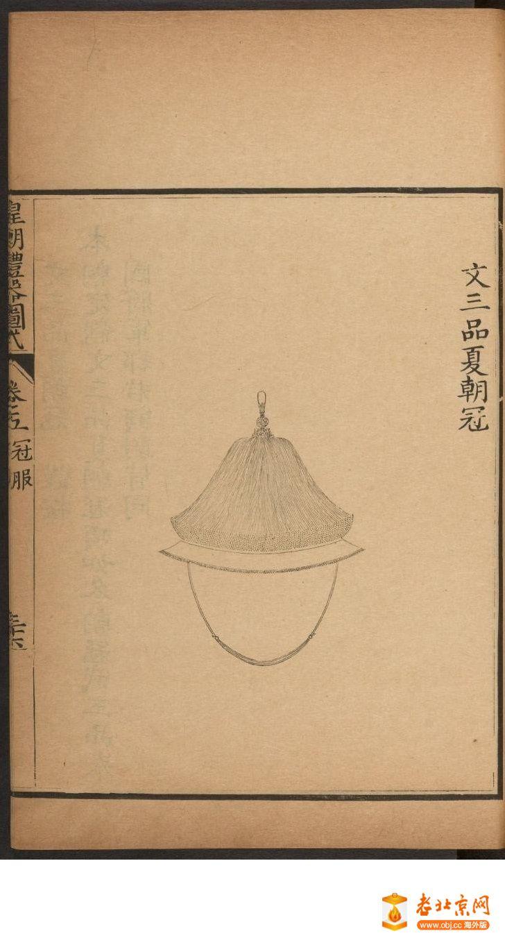 皇朝礼器图式451-500.頁_page23_image1a.jpg