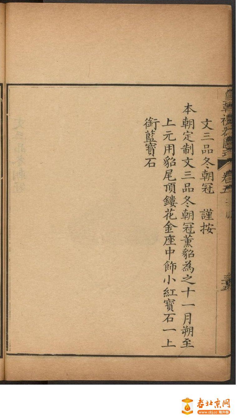 皇朝礼器图式451-500.頁_page23_image1b.jpg