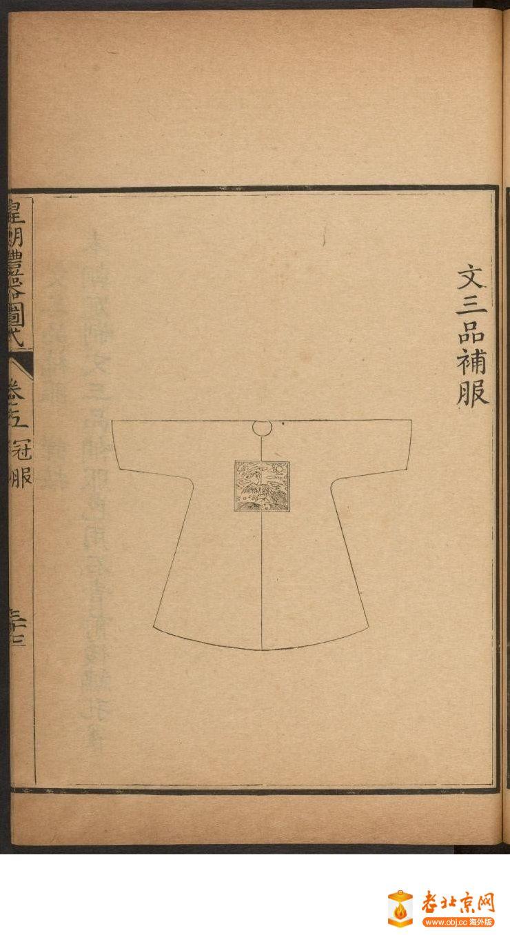 皇朝礼器图式451-500.頁_page24_image1a.jpg