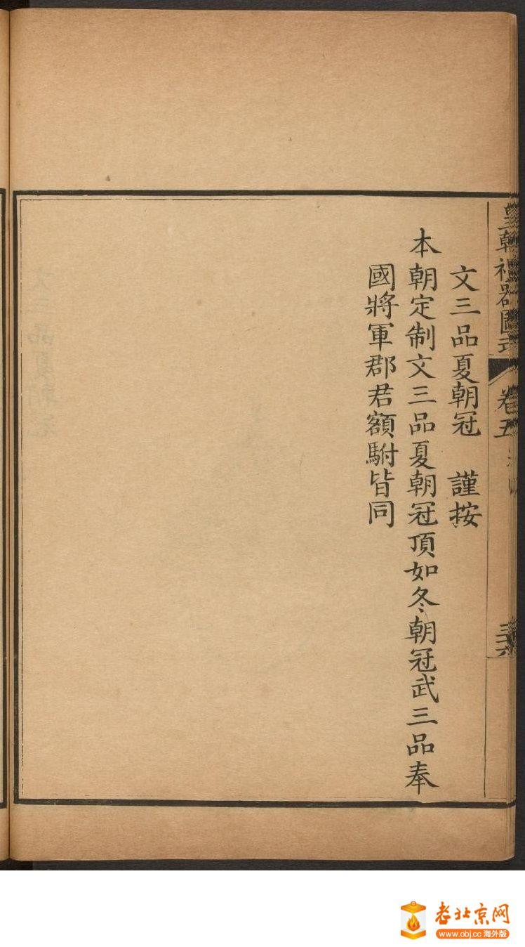 皇朝礼器图式451-500.頁_page24_image1b.jpg