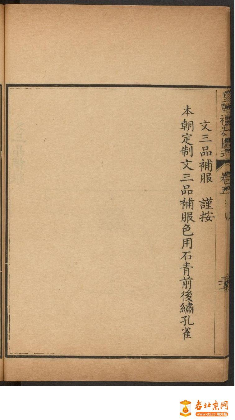 皇朝礼器图式451-500.頁_page25_image1b.jpg